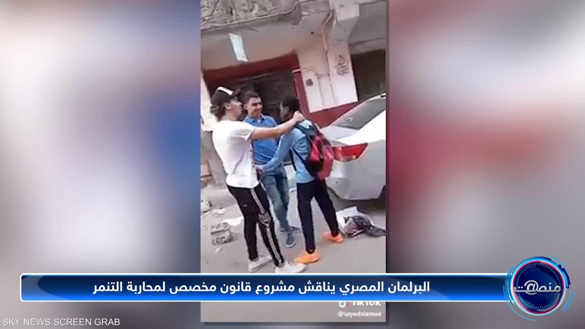 مصر تحارب التنمر بقانون جديد