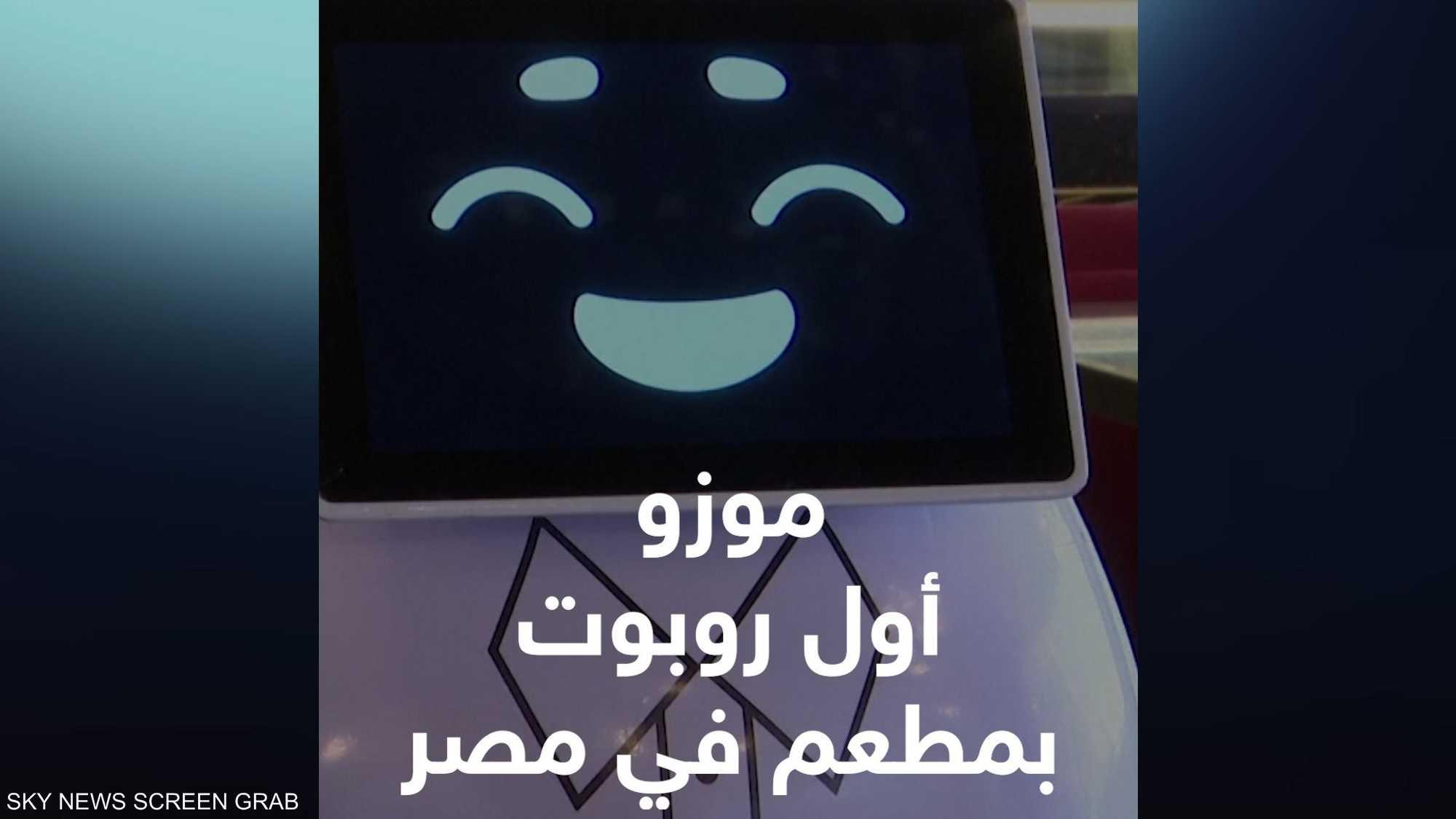 موزو.. أول روبوت مطعم في مصر
