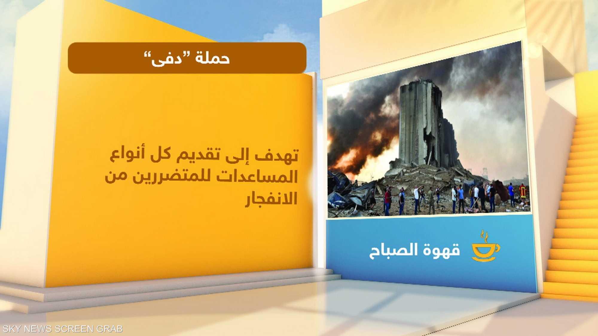 الحملات الإنسانية تتدفق لتضميد جراح بيروت وأهلها
