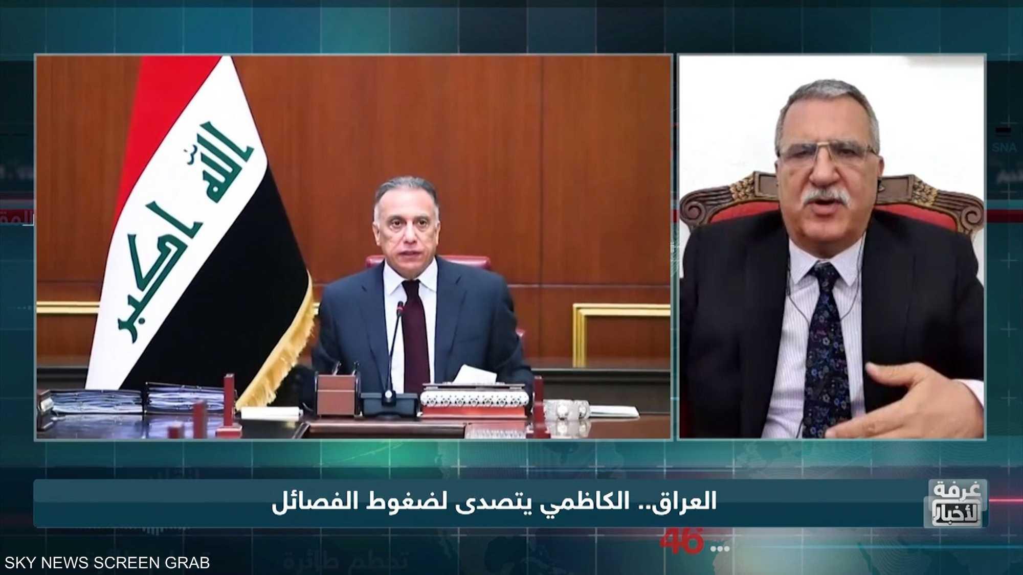 العراق.. الكاظمي يتصدى لضغوط الفصائل