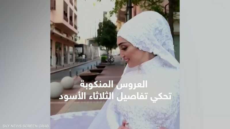 """عروس بيروت تكشف """"ما حدث عقب الانفجار"""""""