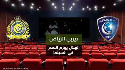 الهلال يهزم النصر في السينما
