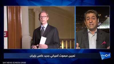 تعيين مبعوث أميركي جديد خاص بإيران