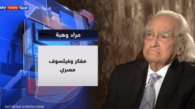 المفكر والفيلسوف المصري مراد وهبة