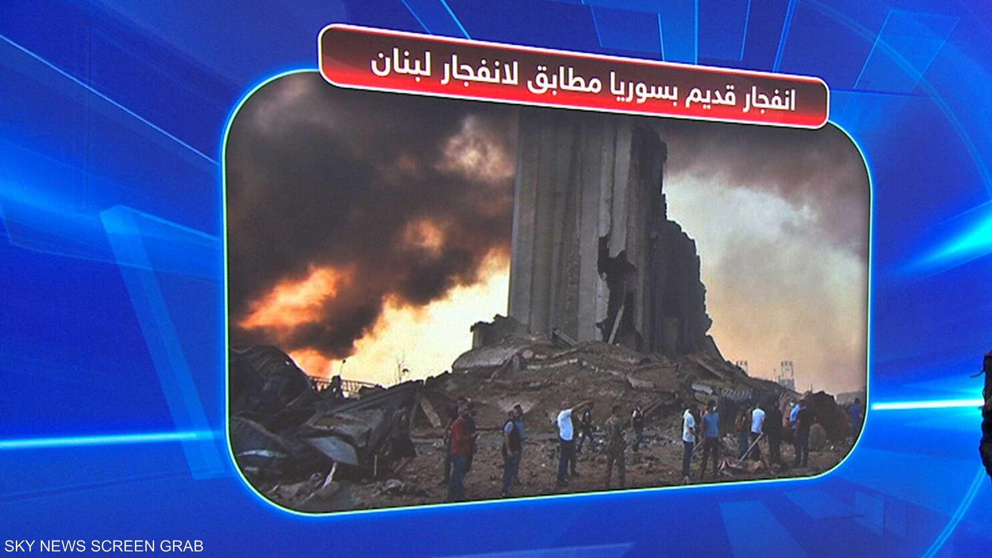 انفجار قديم بسوريا يشابه انفجار بيروت يثير الشكوك