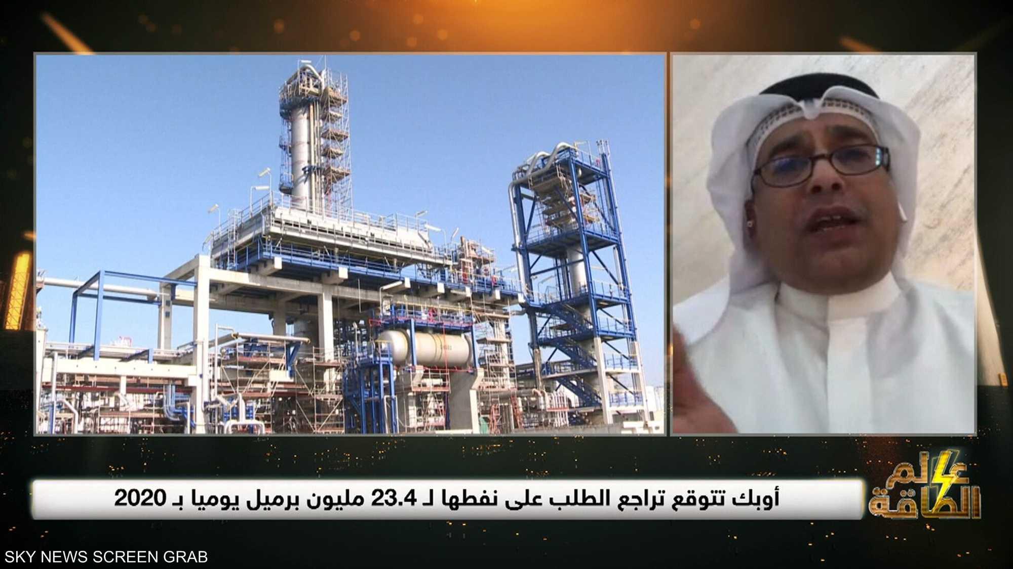 أوبك ووكالة الطاقة تخفضان توقعات الطلب على النفط