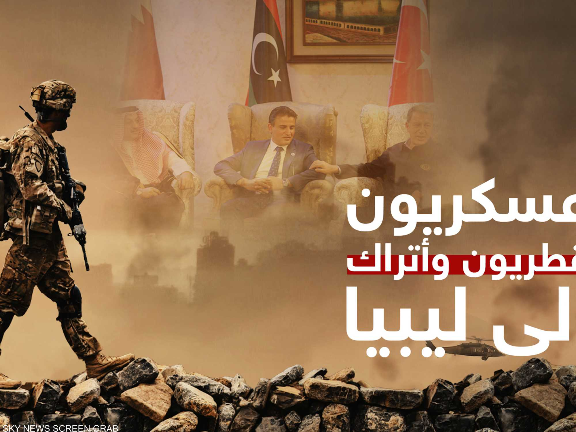 عسكريون قطريون وأتراك إلى ليبيا