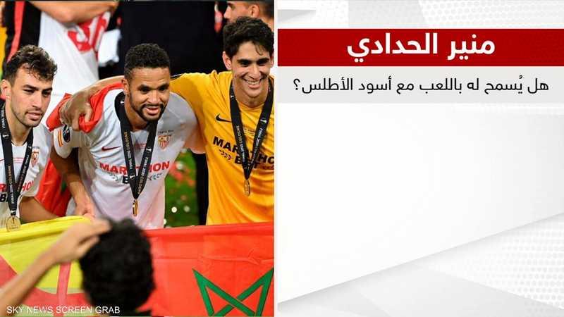 اقتراح للفيفا قد يسمح للحدادي تمثيل المغرب