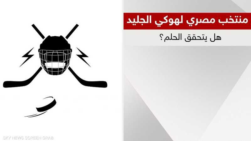 منتخب مصري لهوكي الجليد.. هل يتحقق الحلم؟