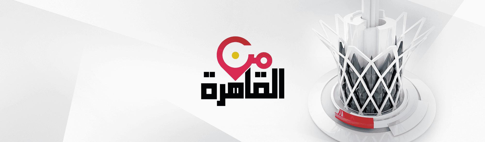 من القاهرة