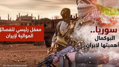 """المرصد: قتلى موالون لإيران في ضربة """"مجهولة"""" شرق سوريا"""