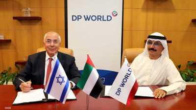 """مذكرات تفاهم بين """"موانئ دبي"""" و""""دوفرتاوار"""" الإسرائيلية"""