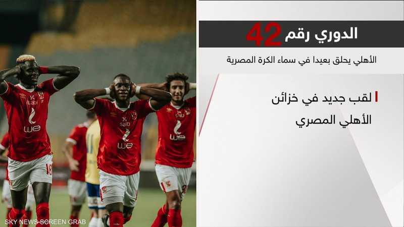 الأهلي يحلق بعيدا في مساء الكرة المصرية