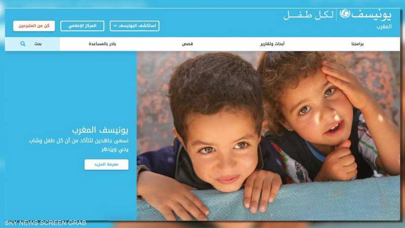 المغرب.. اليونيسيف تطالب السلطات بإصدار قوانين حماية الأطفال