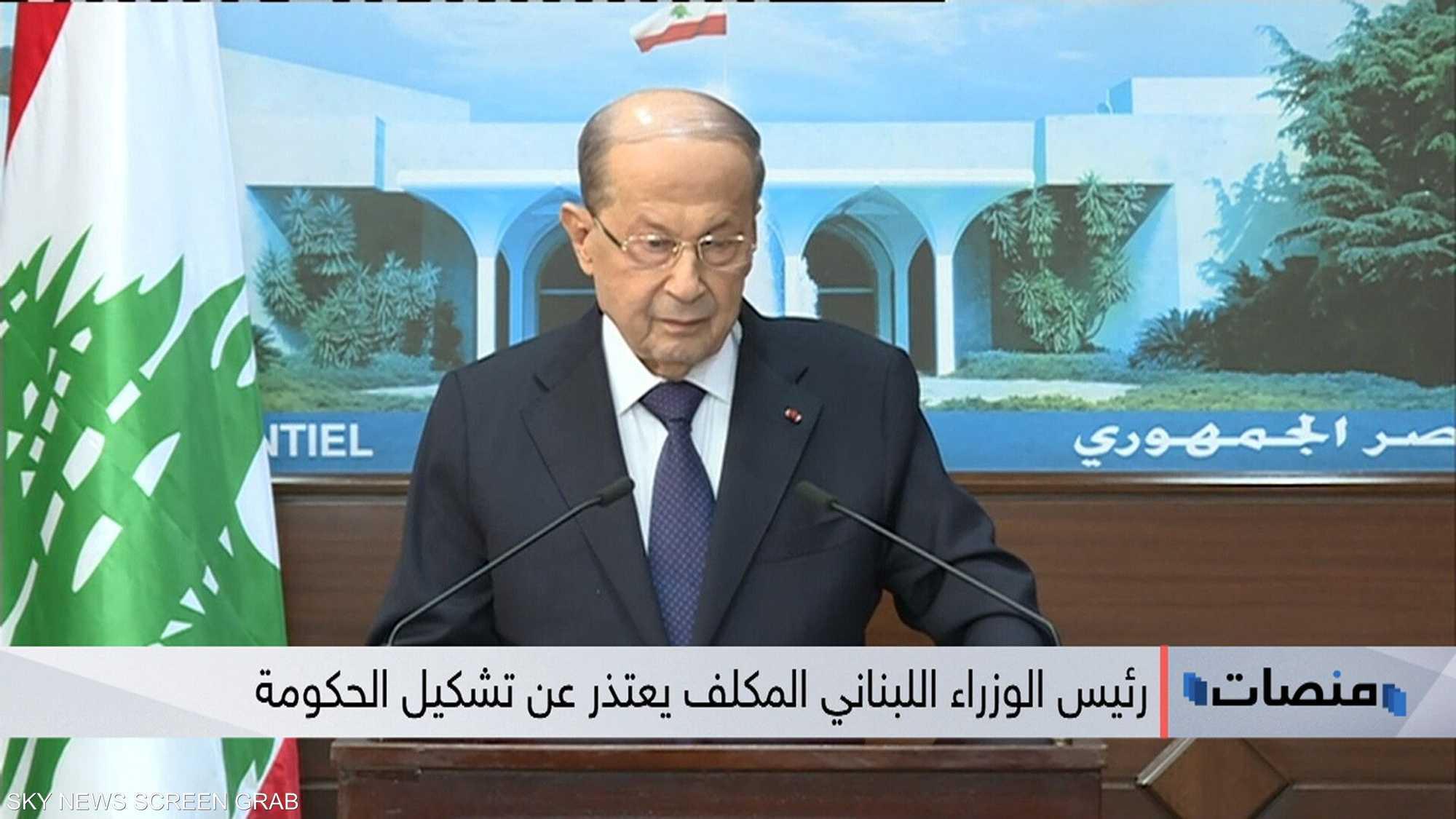 رئيس الوزراء اللبناني المكلف يعتذر عن تشكيل الحكومة
