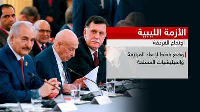 الأزمة الليبية.. اجتماع الغردقة