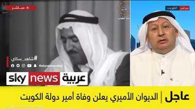 مراسل سكاي نيوز عربية يبكي متأثرا بعد نبأ وفاة أمير الكويت