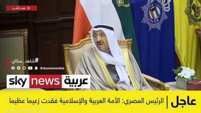أمير الكويت الراحل.. قائد العمل الإنساني