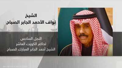 الشيخ نواف الأحمد أميرا للكويت