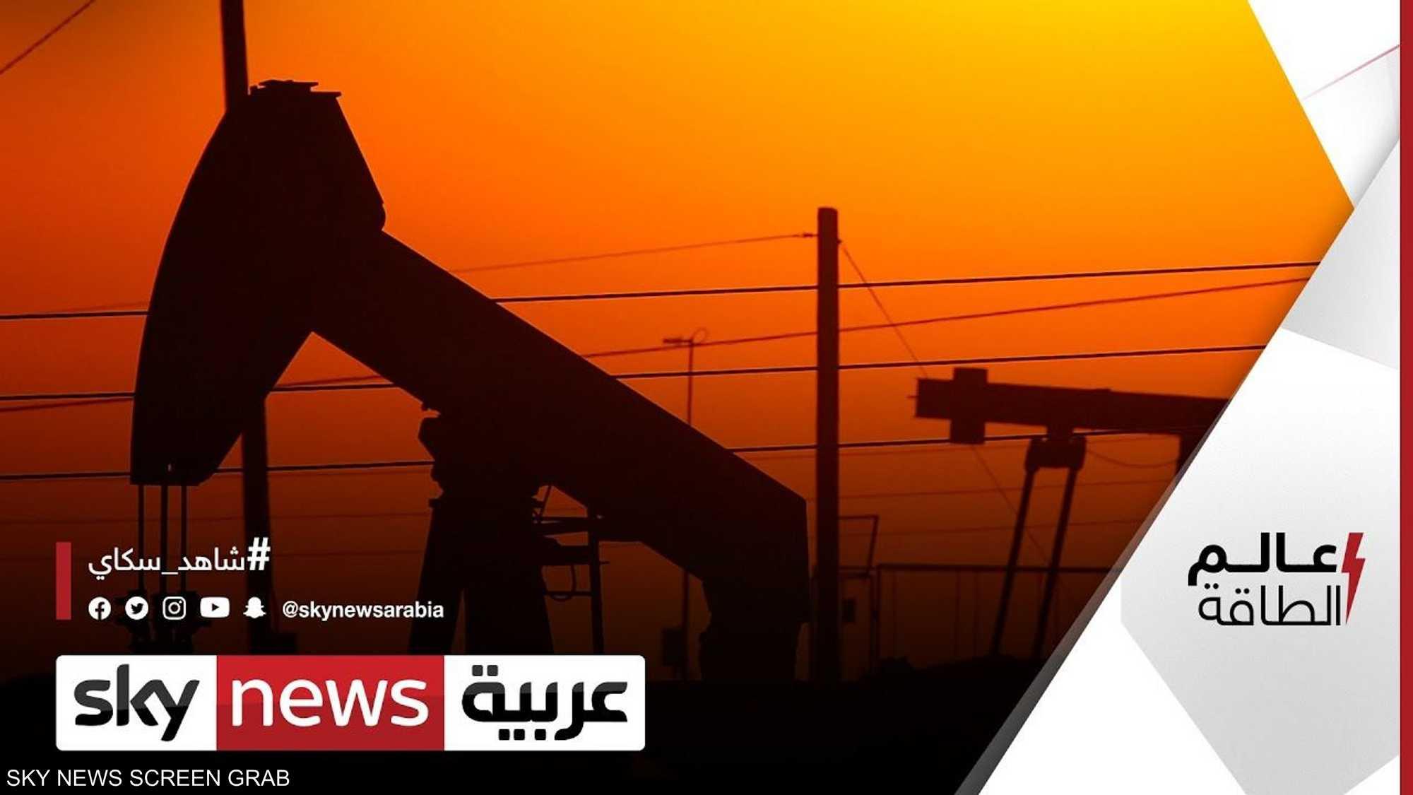 ذروة الطلب على النفط.. حقيقة أم مبالغة؟