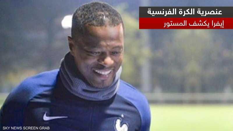 عنصرية الكرة الفرنسية.. إيفرا يكشف المستور