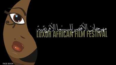 """بعد توهجها.. سينما السودان """"ضيف الشرف"""" في الأقصر"""