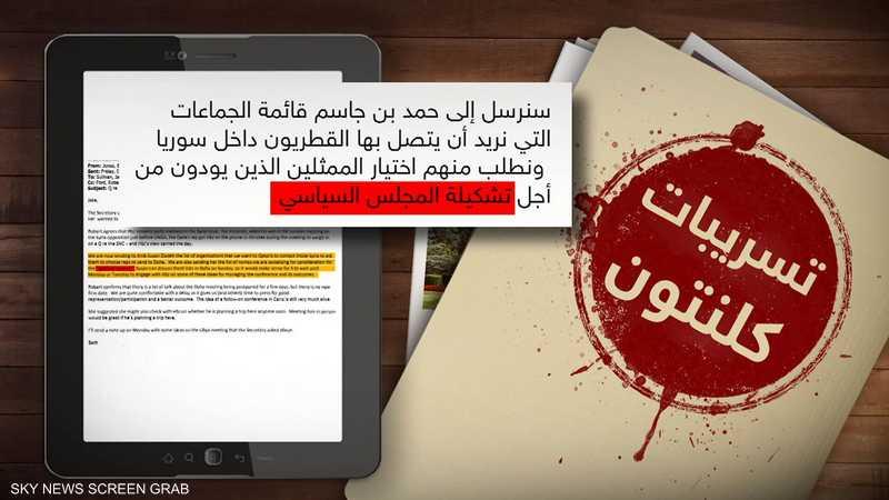 هيلاري طالبت الدوحة قائمة الفصائل السورية لتسليحها