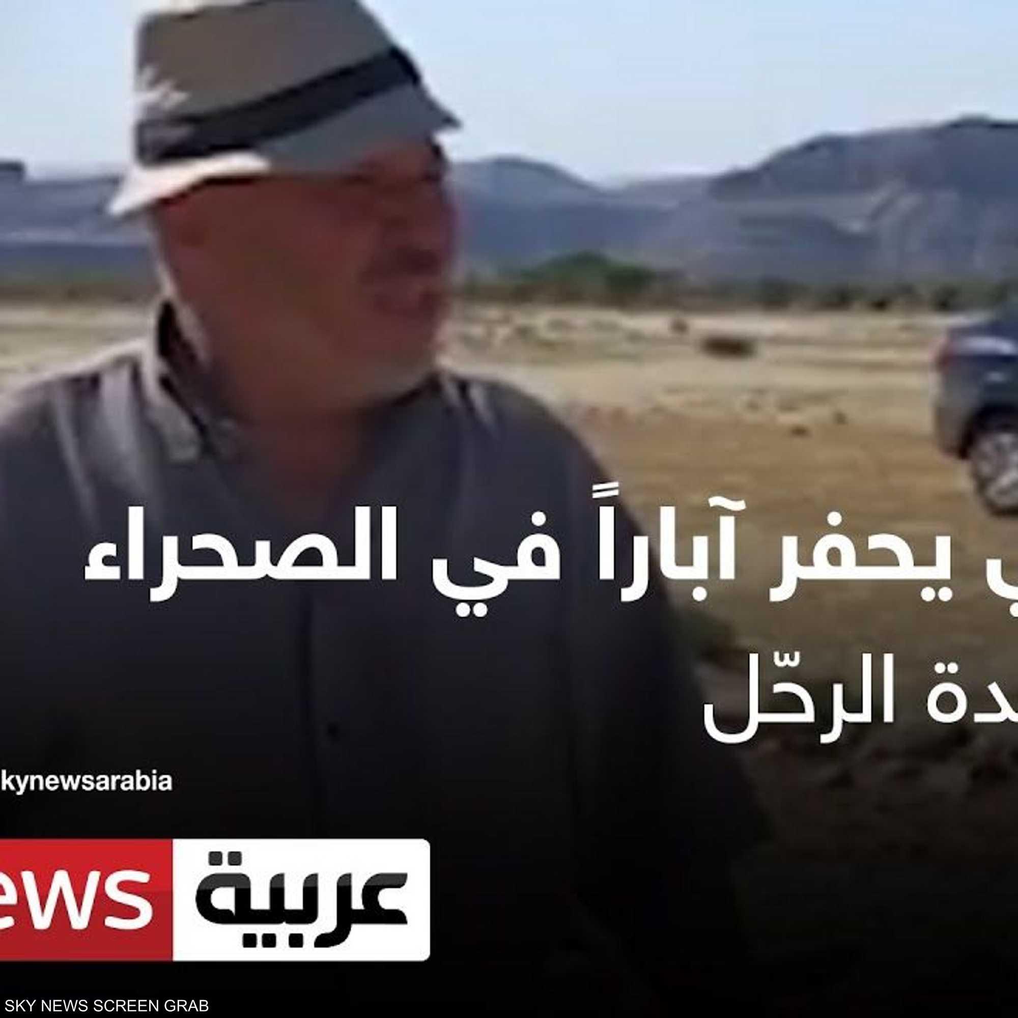 مغربي يحفر آبارا في الصحراء لمساعدة الرحّل