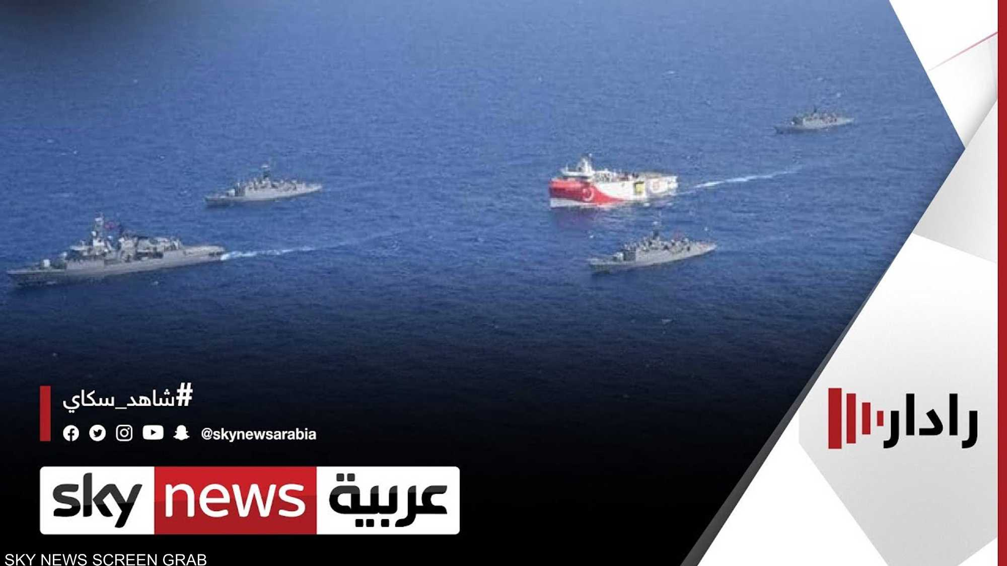 أنقرة: سفينة التنقيب تبدأ بحثها بشرقي الموسط مجددا