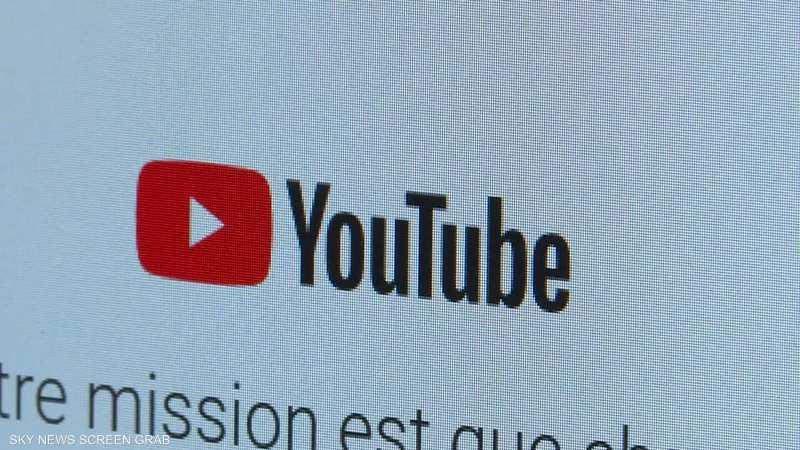 خوارزميات جديدة في يوتيوب لمكافحة المعلومات المغلوطة