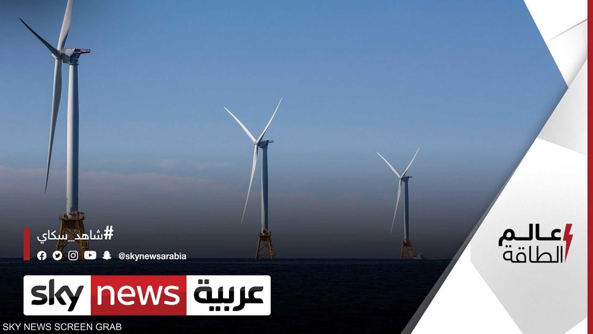 شركات الطاقة الأوروبية تتوجه نحو الطاقة النظيفة
