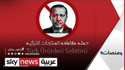 حملة مقاطعة المنتجات التركية تمتد لعدد من الدول العربية