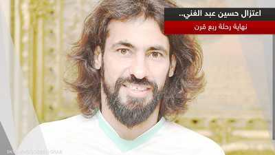 اعتزال حسين عبد الغني.. نهاية رحلة الربع قرن