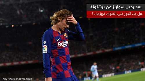 غريزمان يواجه مصير سواريز في برشلونة