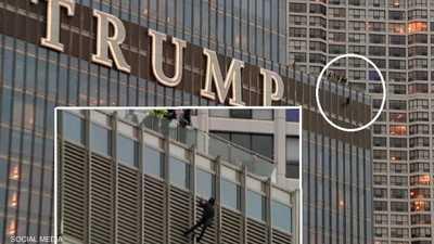 بالفيديو.. شاب يتسلق برج ترامب للحديث معه