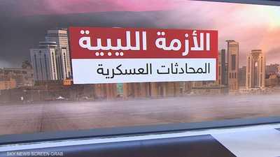 الأزمة الليبية.. المحادثات العسكرية