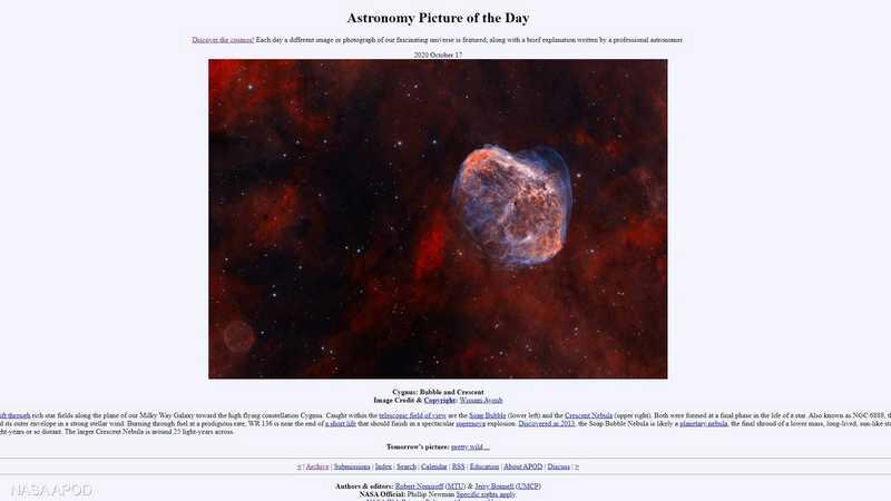 صورة سديم الهلال التي التقطها أيوب واختارتها ناسا