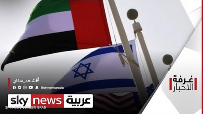 مجلس وزراء الإمارات يصادق على معاهدة السلام مع إسرائيل