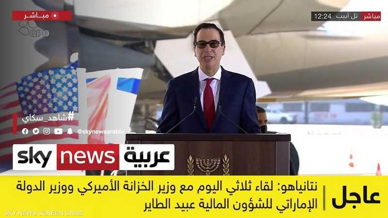 منوتشين: التعاون الإماراتي الإسرائيلي حجر أساس في الاستقرار