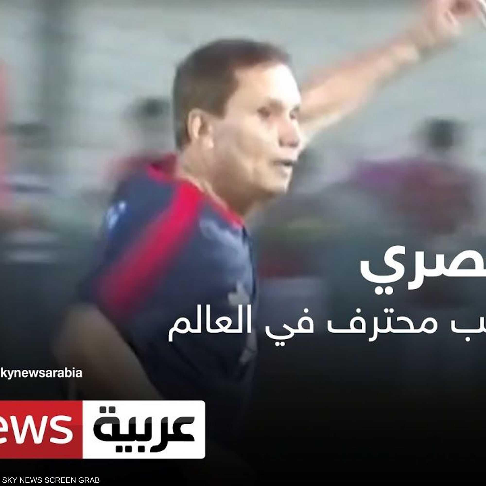 جد مصري أكبر لاعب محترف في العالم