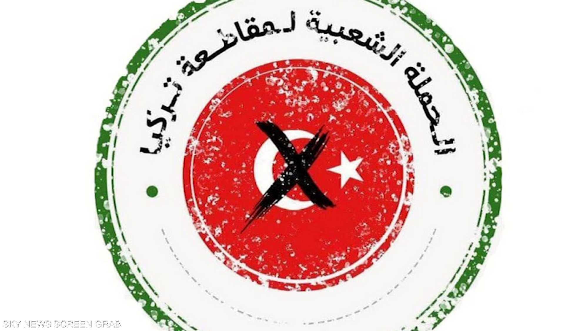 حملة مقاطعة المنتجات التركية بدأت عبر تويتر