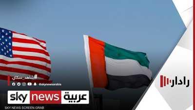 """بدء جلسات الحوار """"الإماراتي الأميركي"""""""