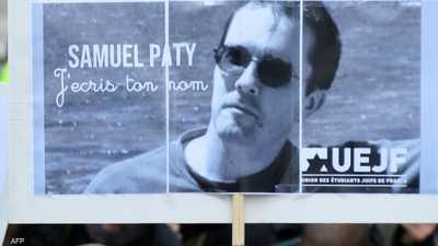 صامويل باتي المدرس الذي قتل خلال عملية الطعن في باريس