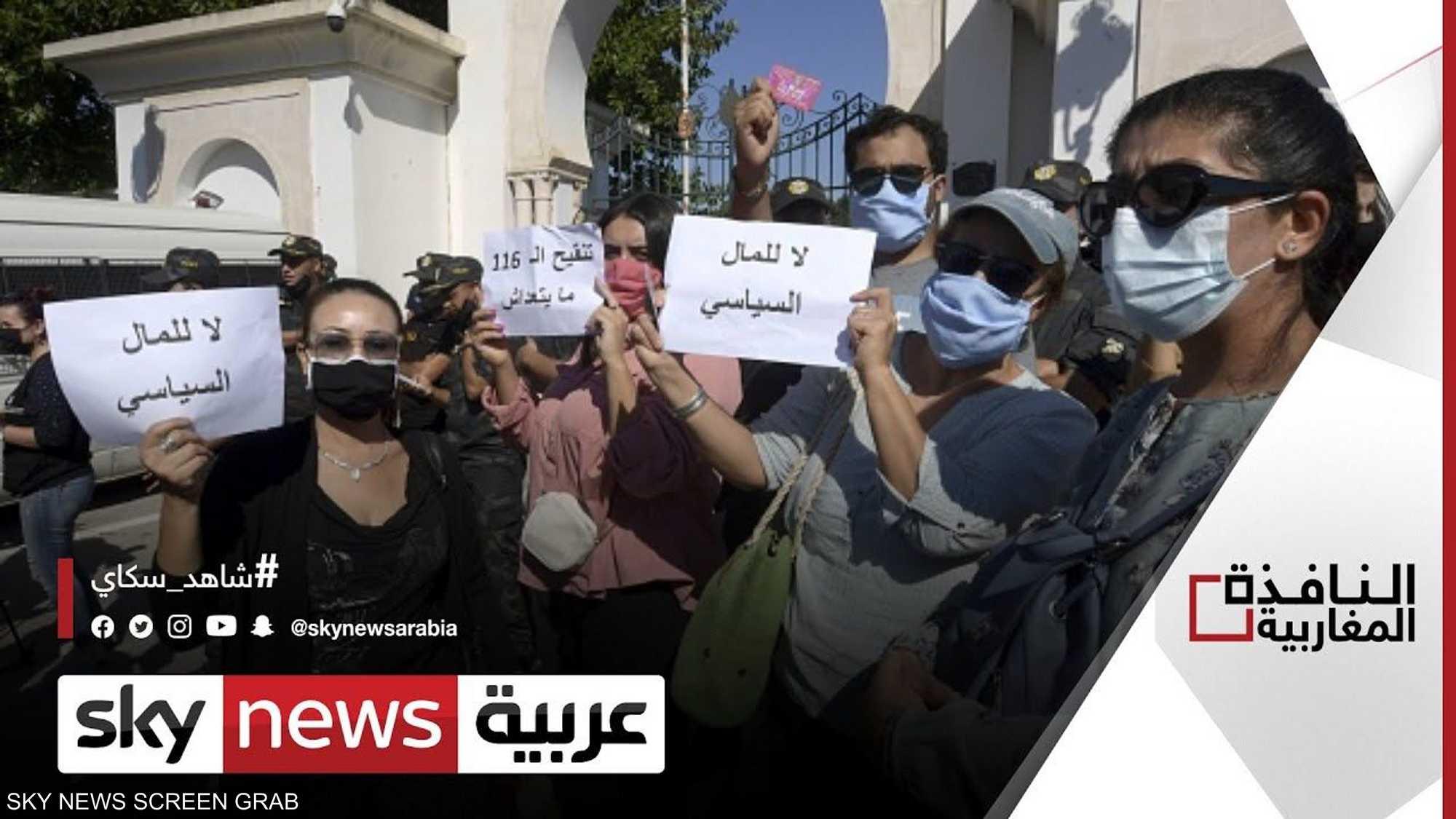 احتجاجات في تونس ضد التعديلات المقترحة لقانون للإعلام