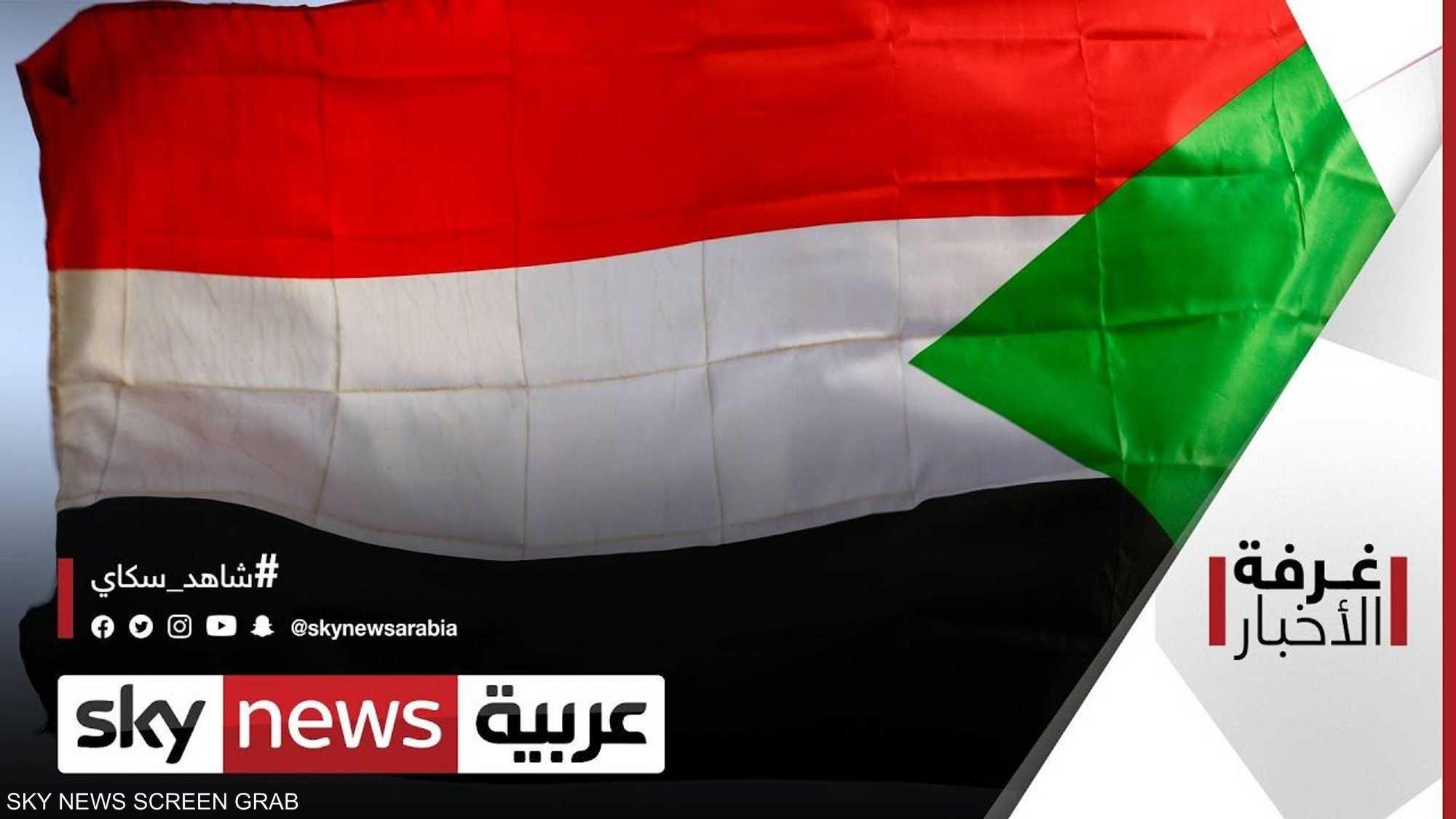السودان ومكاسب رفعها من قوائم الإرهاب الأميركية