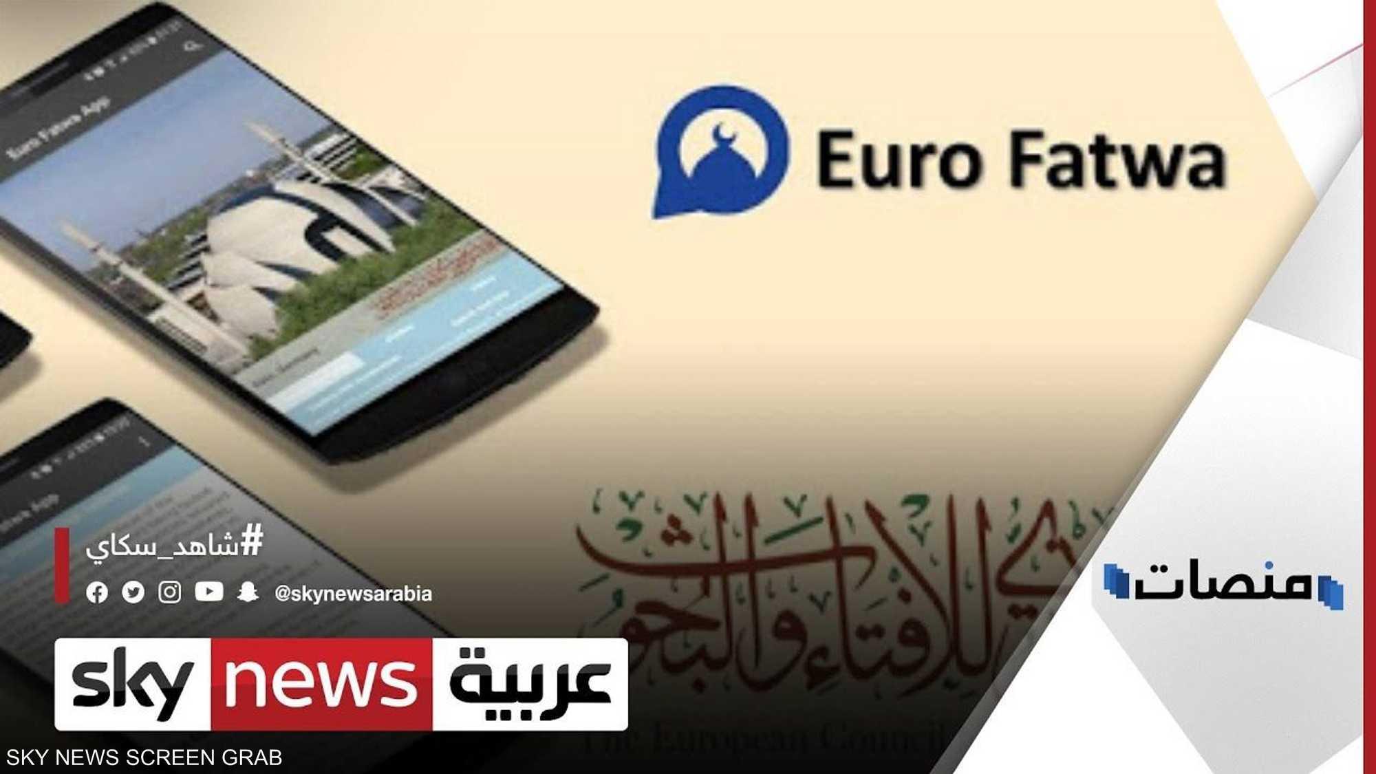 """تطبيق إخواني"""" يثير القلق في أوروبا.. وتحركات لحظره"""