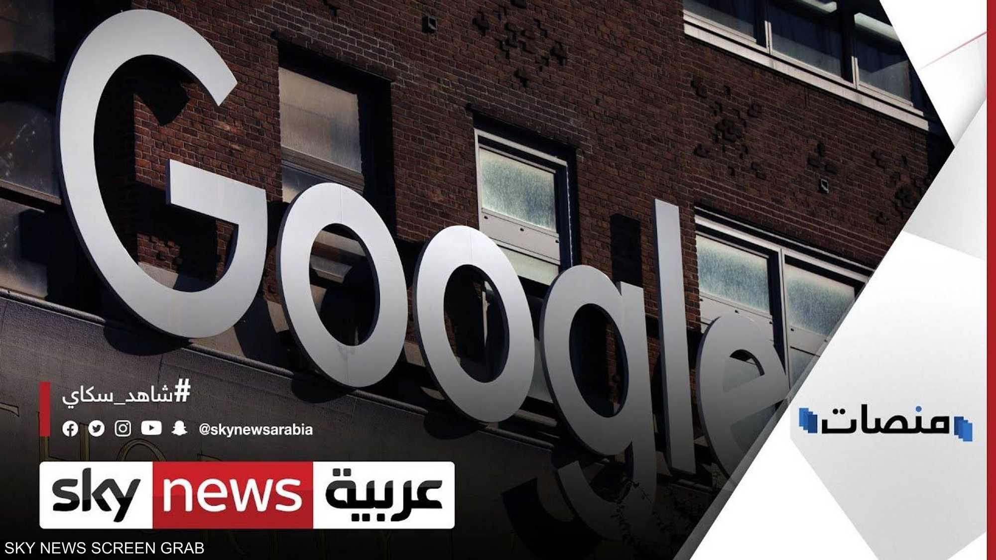 غوغل تواجه أضخم قضية قانونية من نوعها منذ 20 عاما