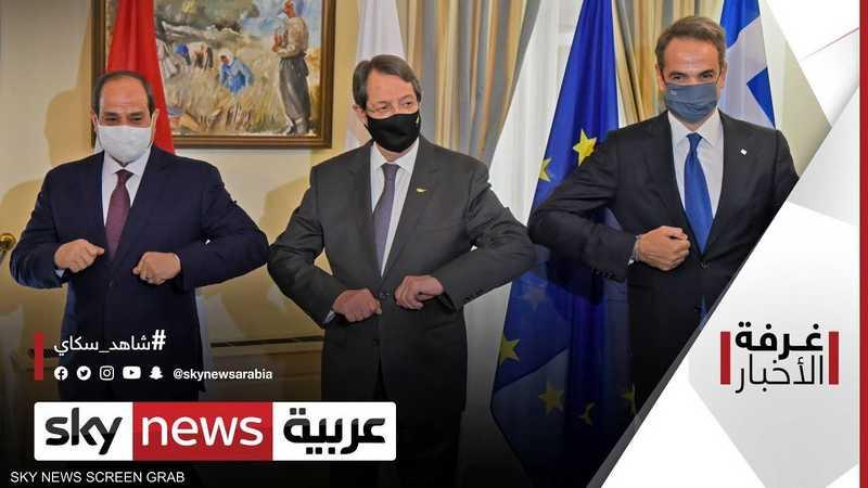 مصر واليونان وقبرص.. لقاءات مستمرة