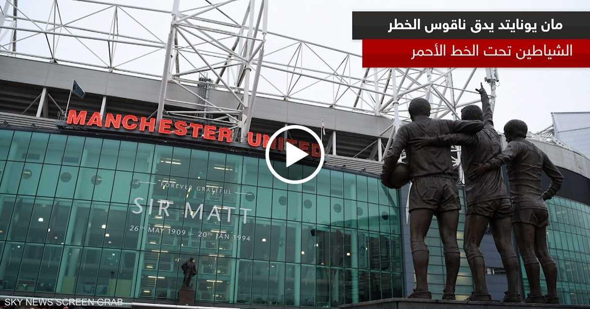 مانشستر يونايتد يدق ناقوس الخطر