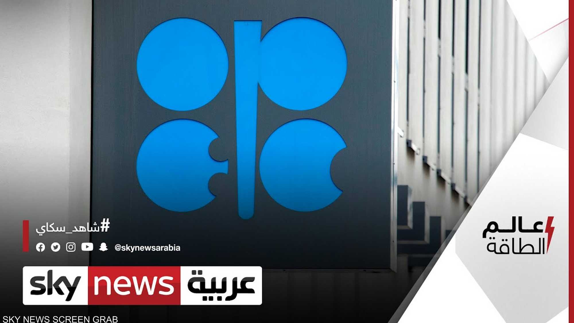 مع عودة الضبابية.. أوبك بلس تتعهد باستمرار دعم أسواق النفط